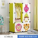 蔻絲卡通衣櫃嬰兒童寶寶小塑膠收納櫃組合櫥...