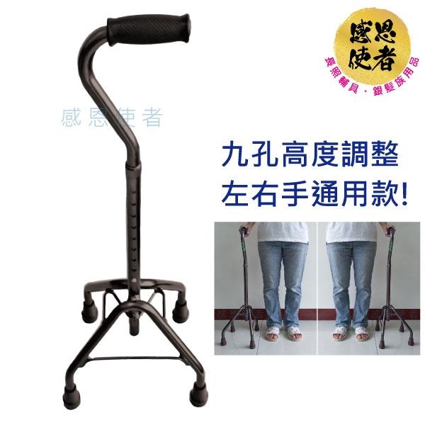 拐杖- 穩穩四腳手杖 -台灣製 站立式伸縮拐杖 鋁合金材質 單手拐 四腳拐 [ZHTW2031]