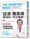 (二手書)12週體內革命,糖尿病可以復原!