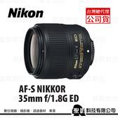 【聖影數位】Nikon AF-S 35mm f/1.8G ED 全片幅可用 F1.8G大光圈定焦鏡 (3期零利率) 公司貨