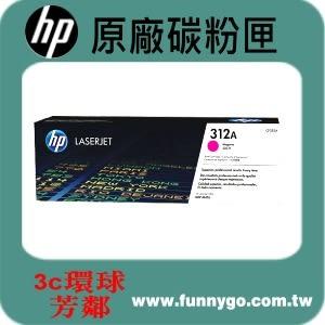 HP 原廠紅色碳粉匣 CF383A (312A)