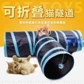 寵物貓咪響紙三通隧道 貓玩具鉆桶可折疊貓通道【英賽德3C數碼館】