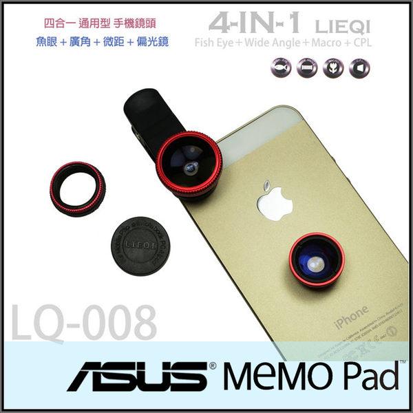 ★超廣角+魚眼+微距+偏光Lieqi LQ-008通用手機鏡頭/ASUS MeMO Pad 7 ME176C/ME572C/HD7 ME173