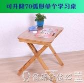 兒童書桌兒童學習可升降楠竹桌椅可調節實木學生寫字書桌可折疊四方桌LX新年禮物