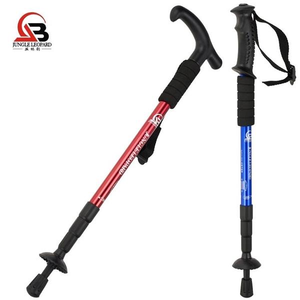 叢林豹 戶外登山杖手杖 鋁合金伸縮杖 T柄 直柄 健走登山 交換禮物 YYS