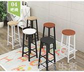 現代簡約黑白吧台凳吧台椅子高腳凳子鋼架結構多顏色選擇 igo初語生活館