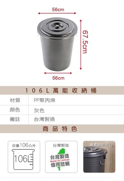 特惠-《真心良品》省水銀采儲水萬用收納桶106L-1入組