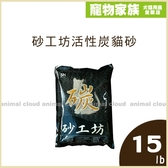 寵物家族-【3包免運組】砂工坊活性炭貓砂15lb