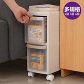 【雙十二】狂歡日本抽屜式客廳收納柜時尚設計多功能縫隙整理儲物柜帶滑輪    易貨居