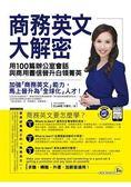 商務英文大解密(附1MP3 書信word檔)