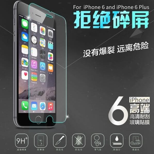 【TG一組二片】2.5D鋼化玻璃膜 iPhone 7 Plus 鋼化膜 iphone 6s plus 6s 螢幕保護貼 防刮