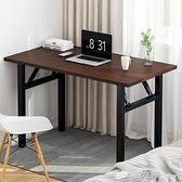 電腦桌 可摺疊電腦台式桌簡易家用臥室書桌簡約現代學生寫字桌租房小桌子