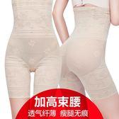 無痕產后收腹內褲女高腰塑身褲提臀瘦大腿美腿塑形束身塑腿褲薄款