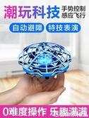 感應飛行器智能避障UFO四軸無人機小型男孩耐摔兒童懸浮飛機玩『芭蕾朵朵』