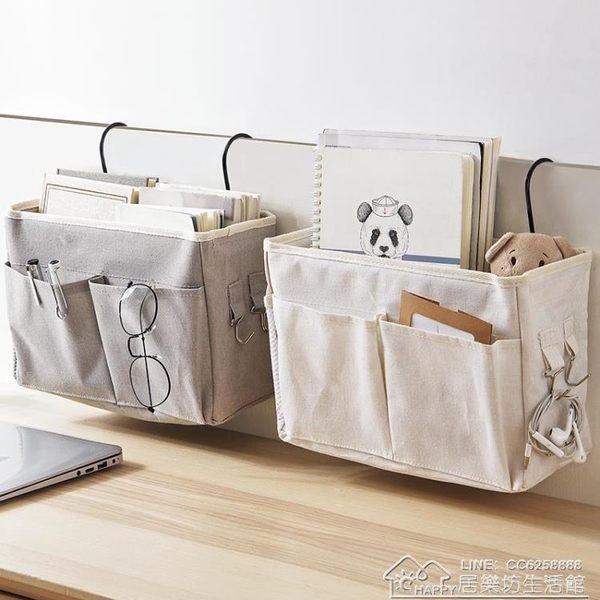 寢室布藝收納掛袋墻上床頭可掛式收納袋學生宿舍上下鋪床鋪儲物袋 居樂坊生活館