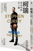 柯瑞平凡中的不一樣:NBA神射手的30段勇氣人生【城邦讀書花園】