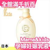 【小福部屋】日本製 Mama&kids 高保濕150g 470g 妊娠霜 妊娠乳液 樂天市場銷售第一【新品上架】