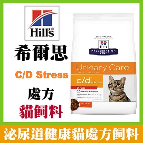 御品小舖~送贈品) 希爾思 Hills c/d Multicard stress舒緩緊迫泌尿道護理配方飼料 1.5kg*1包