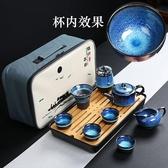 特賣旅行茶具套裝家用車載戶外便攜式紫砂建盞小茶壺茶杯茶盤功夫茶具