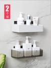 洗漱台浴室置物架壁掛收納架牆上免打孔塑料衛生間廁所洗手間架子 HM 小時光生活館