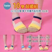 Footer ZH199 (局部厚) 兒童 畢卡索畫布船短襪 10雙超值組;除臭襪;蝴蝶魚戶外