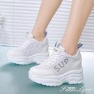 簡萊洛春夏新款內增高8CM透氣網面女士運動休閒老爹潮小白鞋. 聖誕節全館免運