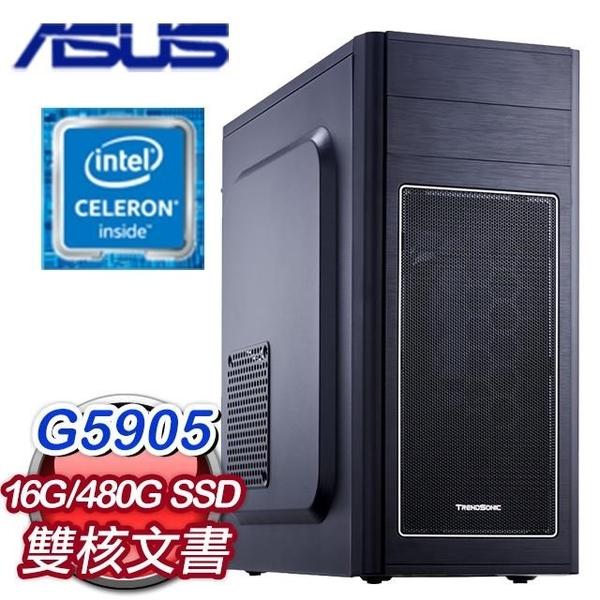 【南紡購物中心】華碩系列【惡魔鎖鏈I】G5905雙核 文書電腦(16G/480G SSD)