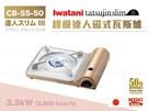 日本製造IWATANI 『CB-SS-50 超級達人磁式瓦斯爐』3.3KW《Midohouse》