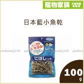寵物家族-日本藍小魚乾100g