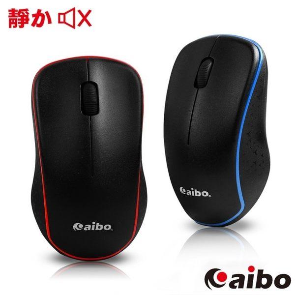 aibo 超靜音2.4G無線滑鼠 光學滑鼠 無線接收器 USB光學滑鼠 USB滑鼠 電腦滑鼠 DPI切換 休眠模式