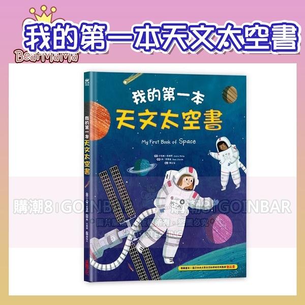 我的第一本天文太空書 采實 9789865072476 (購潮8)