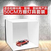 攝影棚配件 產品攝影攝影棚50CM方棚 柔光棚 小商品 攝影配件微型攝影拍照棚 igo 玩趣3C