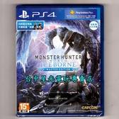 附特典DLC PS4 MHWI 魔物獵人 世界 Iceborne 冰原 中文版【本篇+超大型擴充內容】台中星光電玩