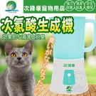 【培菓平價寵物網】次綠康》次氯酸生成設備-900