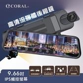 CORAL AE1 【附32G/送GPS天線】全屏觸控 電子後視鏡 雙錄行車記錄器