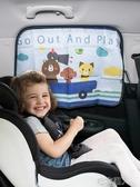 汽車遮陽簾車窗磁吸式防曬隔熱板神器兒童卡通車用窗簾磁鐵遮光布 布衣潮人YJT