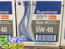 [促銷到5月29日] C1034335 CHEVRON SUPREME MOTOR OIL CHEVERON SN全合成機油5W/40 ERRO 6入/946ML
