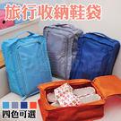 韓版 旅行收納鞋袋 手提鞋子收納袋 手提防水鞋袋 飛機鞋包 大容量小體積 收納袋 旅行收納