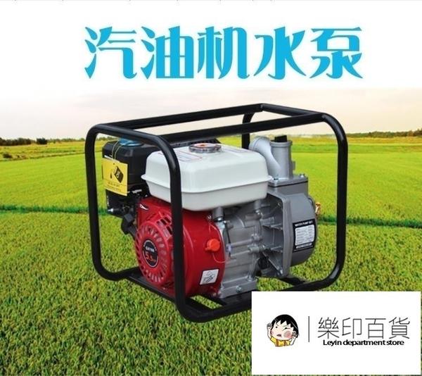 抽水機 汽油機水泵農用灌溉抽水機農業高壓大功率抽水泵消防高揚程自吸泵 樂印百貨