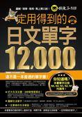(二手書)一定用得到的日文單字12,000