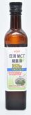 日清MCT能量油470g(瓶)  *維康*