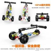 滑板車1-2-3-6-12-8歲小孩寬輪單腳滑滑車男女四輪寶寶溜溜車 YXS交換禮物