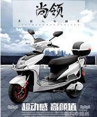 尚領電動車60V72V男女成人雙人小龜王迅鷹電摩電動摩托踏板電瓶車QM 依凡卡時尚
