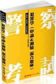 (二手書)犯罪學(申論測驗混合題庫)-2018一般警察特考.司法特考(保成)