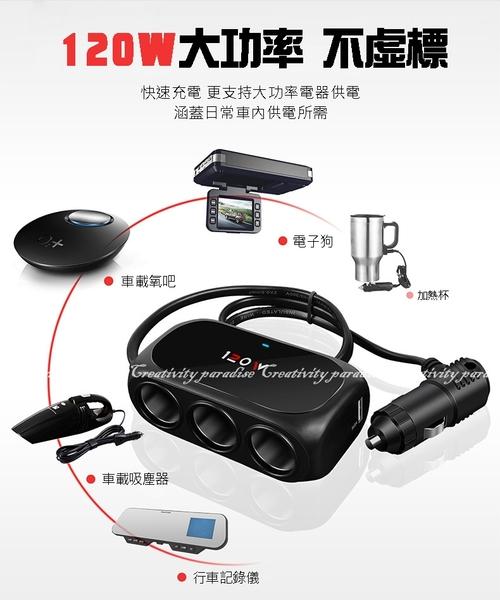 【智能擴充器】12V/24V汽車點煙器 點菸器 車用充電器 擴充座 一孔變三孔 車充3孔+雙USB PORT