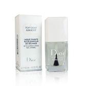 Dior 迪奧 指甲表層亮甲油 指甲油 10ml 【UR8D】