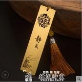 書籤 刻字創意畢業文藝金屬黃銅書簽古典中國風學生用定做訂制禮盒 夏季上新