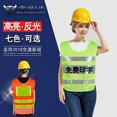 反光服 反光背心馬甲可印字魚鱗網布分離施工安全服騎行金剛牛汽車反光衣 夢藝