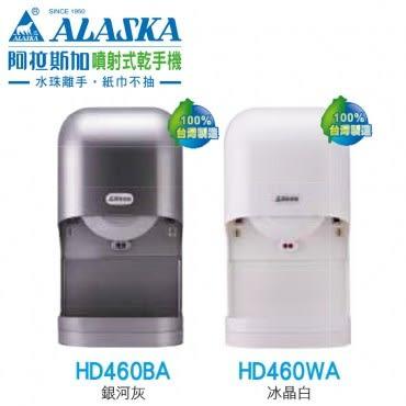 【阿拉斯加】HD-460BA/WA 噴射式乾手機(冰晶白)