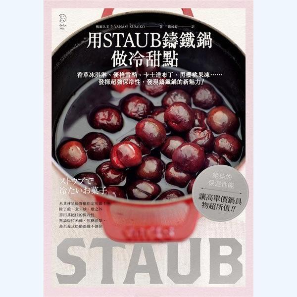 用STAUB鑄鐵鍋做冷甜點:發揮超強保冷性,發現鑄鐵鍋的新魅力!